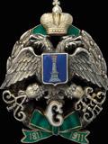 Знак 24-го пехотного Симбирского полка