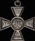 Георгиевский крест IV степени № 576 908