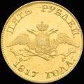 5 рублей 1817 г.