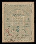 Иркутск. Ресторан и гостиница «Модерн». Талон 3 рубля 1919 г.