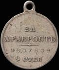 Георгиевская медаль IV степени № 607 809