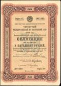 Четвертый государственный 8% внутренний заем 1928 г. Облигация в 50 рублей
