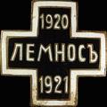 Знак в память пребывания Русской армии в военных лагерях на острове Лемнос (Турция) в 1920-1921 гг.