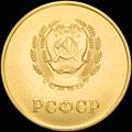 <b>Золотая школьная медаль РСФСР «За отличные успехи и примерное поведение»</b>