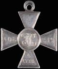 Георгиевский крест IV степени № 408319