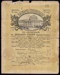 Ялта. 20 рублей 1917 г. Надпечатка отделения Государственного Банка на Займе Свободы о хождении наравне с кредитными билетами