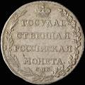 Полуполтинник 1803 г.