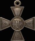 Георгиевский крест IV степени № 195499