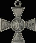 Георгиевский крест IV степени № 17 159