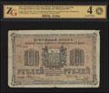 Оренбург. Отделение Государственного Банка. Денежный знак 100 рублей 1917 г.