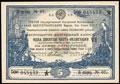 Третий государственный внутренний выигрышный заем индустриализации народного хозяйства СССР. 1/10 часть облигации на сумму 5 рублей 1929 г.