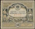 Всекрымская вещевая лотерея. Лотерейный билет 50 копеек 1928 г.