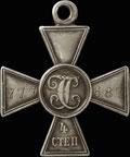 Георгиевский крест IV степени № 777 687