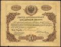 Государственный кредитный билет 1 рубль серебром 1864 г.