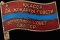 Знак «Верховный Совет Каракалпакской АССР»