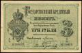 Государственный кредитный билет 3 рубля 1884 г.
