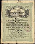Феодосия. 50 рублей 1917 г. Надпечатка отделения Государственного Банка на Займе Свободы о хождении в качестве денежного знака