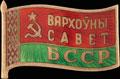Знак «Верховный Совет БССР»