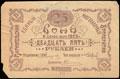 Мариуполь. Единый многолавочный кооператив. Бона 25 рублей