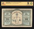 Северо-Кавказский эмират. Кредитный билет 500 рублей 1919 г.
