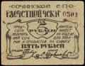 Сочи. Единое потребительское общество. Расчетный чек 5 рублей