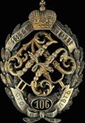 Знак 106-го пехотного Уфимского полка
