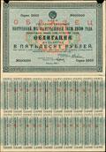 Государственный 9 % выигрышный заем 1930 г. Облигация 50 рублей