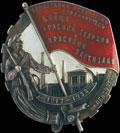 Знак «Бойцу Красной Гвардии и красному партизану от Ленсовета»