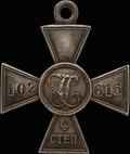 Знак отличия военного ордена Святого Георгия IV степени № 102616