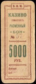 Симферополь. Казино. В.И.М. Разменный бон 5000 рублей