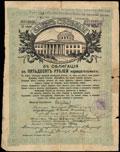 Ейск. 50 рублей 1918 г. Надпечатка Отделения Государственного Банка на облигации Займа Свободы о хождении наравне с кредитными билетами