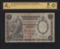 Государственный кредитный билет 25 рублей 1892 г.