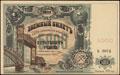 Общество Владикавказской железной дороги. Заемный билет 5000 рублей 1919 г.
