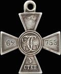 Знак отличия военного ордена Святого Георгия IV степени № 62 755