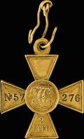 Георгиевский крест II степени № 57 276