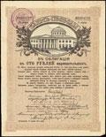 Гатчина. 100 рублей 1917 г. Печать Казначейства на Займе свободы