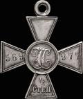 Георгиевский крест IV степени № 569 977
