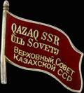 Знак Верховного Совета Казахской ССР