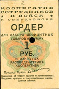 Ордер кооператива сотрудников и войск (Свердловск). 1 рубль