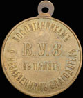 «Воспитанникам военно-учебных заведений в память императора Николая I»