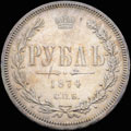 Рубль 1874 г.