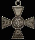 Георгиевский крест IV степени № 369 764