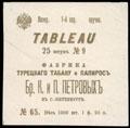 Фабрика турецкого табаку и папирос братьев К. и П. Петровых. Папиросы крученые «TABLEAU» № 9