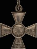 Георгиевский крест III степени № 21383