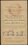Областной Терско-Дагестанский Комитет содействия вооруженным силам Юга России. Лотерея 1919 г. Купон (1/5 билета) ценой в 10 рублей