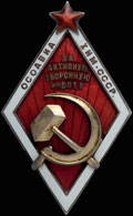 Знак «За активную оборонную работу»
