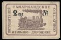 Самарканд. Железнодорожное общество потребителей. 2 копейки