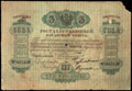 Государственный кредитный билет 3 рубля серебром 1855 г.