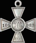 Знак отличия военного ордена Святого Георгия IV степени № 105 083