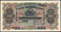 Русско-Азиатский банк. Отделение в Харбине. 100 долларов 1910 г.